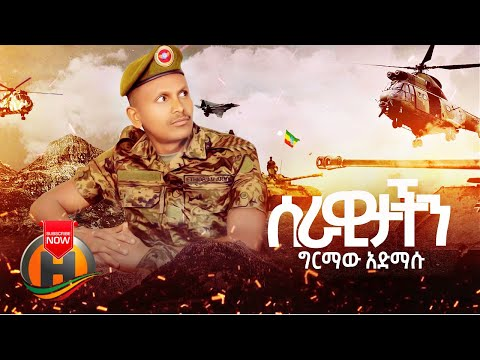 Girmaw Admasu – Serawitachin | ሰራዊታችን – New Ethiopian Music 2021 (Official Video)