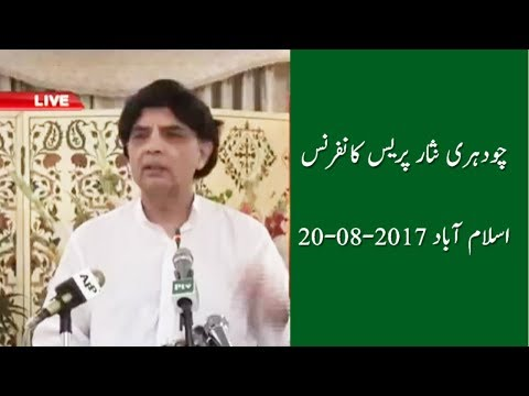 Ch Nisar Ali Khan Press Conference | 20 August 2017 | Neo Tv
