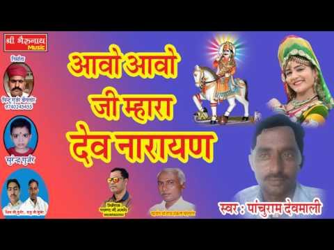 Aavo Avo Ja Mhara Devnaryan