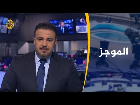 موجز أخبار العاشرة مساء 22/3/2019  - نشر قبل 6 ساعة