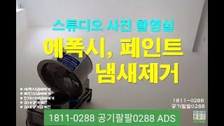 스튜디오 사진 촬영실 심한 에폭시,페인트 냄새제거 /5…