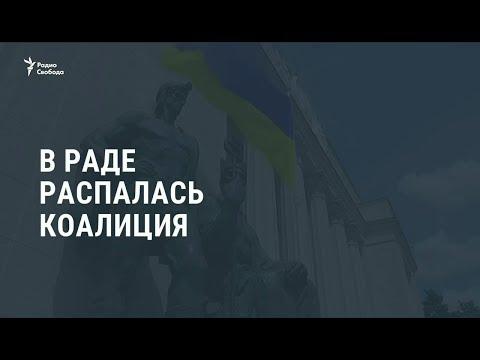 В Верховной Раде распалась коалиция / Новости