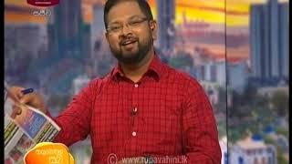 2020-07-28   Ru Paththara   Ayubowan Subadawasak Thumbnail