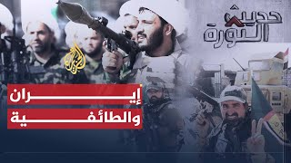 حديث الثورة- الدور الإيراني في تفشي العنف الطائفي