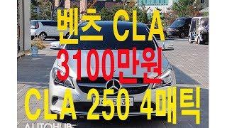 #533(중고차)벤츠 CLA CLA250 4매틱