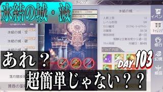 【パーフェクトワールドM】「氷結の城・滅」何が変わった??【無課金】【DAY103】のサムネイル