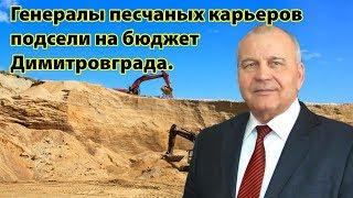 Генералы песчаных карьеров подсели на бюджет Димитровграда.