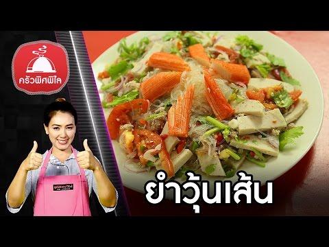 สอนทำอาหารไทย เมนูยำ ยำวุ้นเส้น อาหารไทยสุดแซ่บ แจกสูตรเด็ด น้ำยำ ทำอาหารง่ายๆ | ครัวพิศพิไล