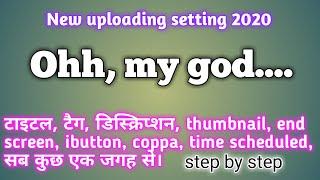You Tube Video Upload Karne Ka Sahi Tarika। How To Upload You Tube Video Step By Step । New Settting