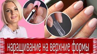 Наращивание ногтей быстрое наращивание полигелем на верхние формы Виктория Бандурист