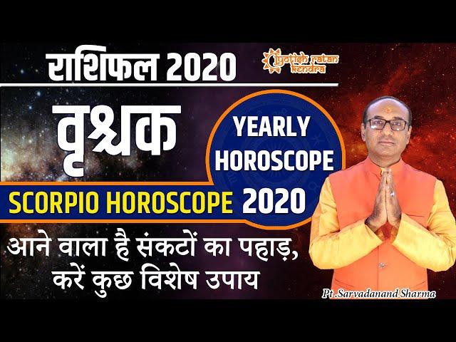 Vrishchik Rashifal 2020 | वृश्चिक राशि-कैसा रहेगा आप के लिए | Scorpio Horoscope 2020 |  राशिफल 2020