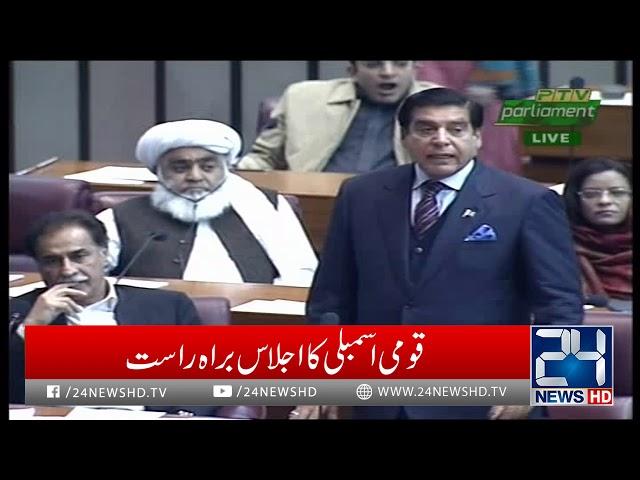 Raja Pervez Ashraf Speech in National Assembly | 13 Dec 2018 | 24 News HD