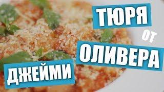 Тюря по рецепту Джейми Оливера / Рецепты и Реальность / Вып. 253