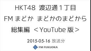 HKT48 渡辺通1丁目 FMまどか まどかのまどから 総集編」 2015-05-16 放...