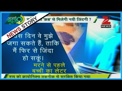 Aapki news | Is there life after death?