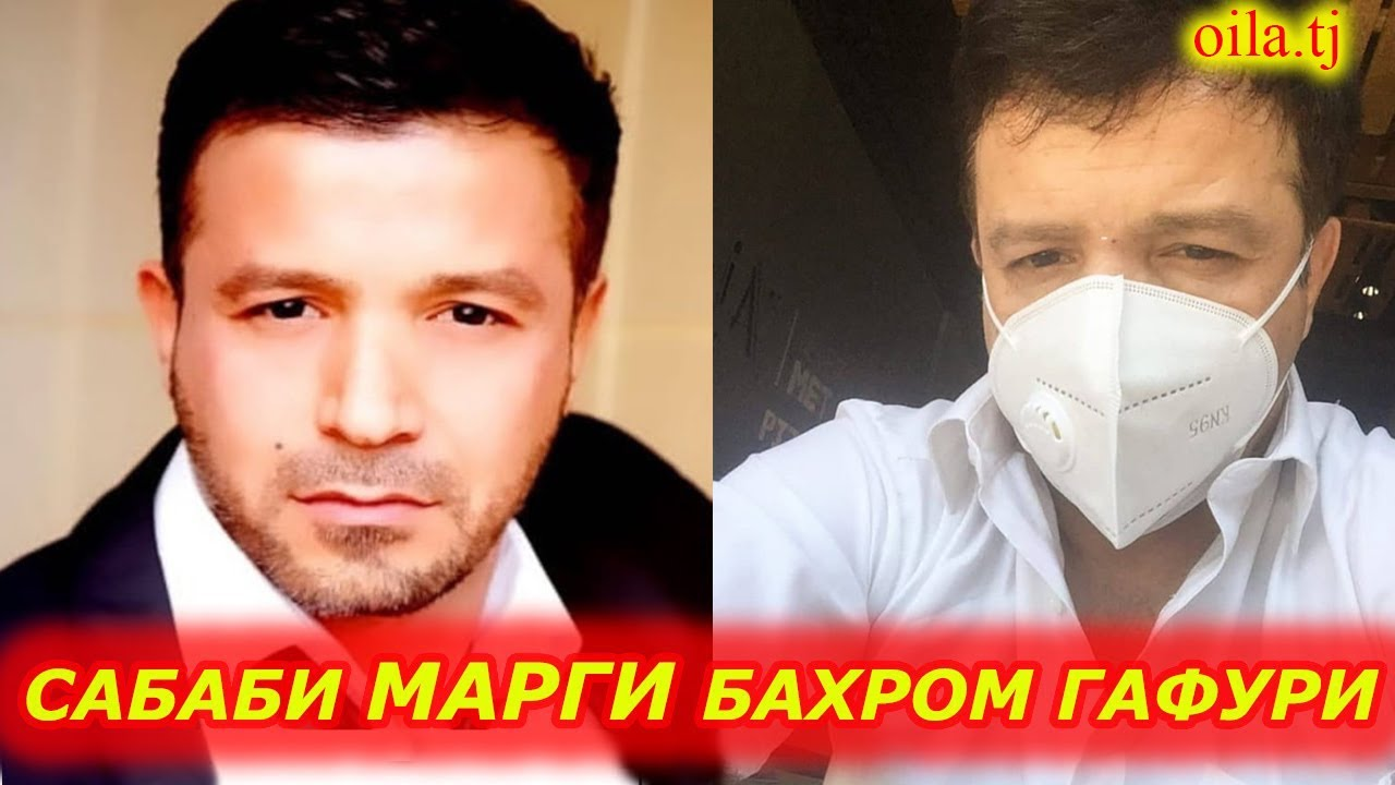 САБАБИ МАРГИ БАХРОМ ГАФУРИ