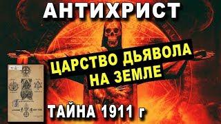 АНТИХРИСТ - ТАЙНА 1911 года - Царство Дьявола на Земле