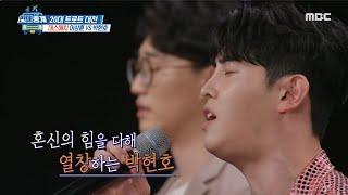 Download lagu [편애중계] 이상훈  VS 박현호 나훈아의 <연정> 으로 맞대결♨ 20200529