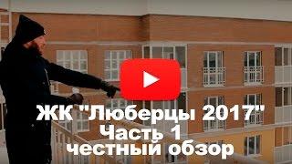 видео ЖК Облака в Люберцах - официальный сайт ????,  цены от застройщика Тройка РЭД, квартиры в новостройке