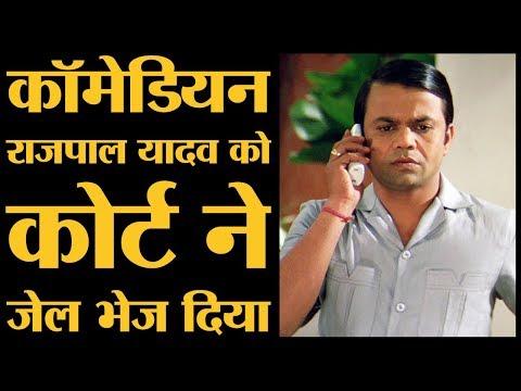 पांच करोड़ के लोन के मामले में दिल्ली हाईकोर्ट ने Rajpal Yadav को सज़ा सुनाई