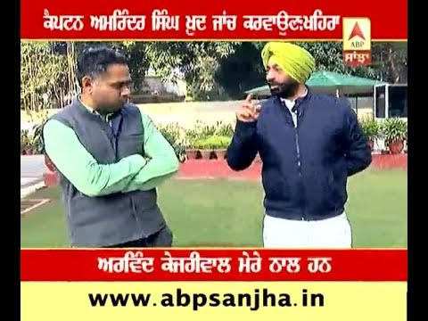 Exclusive:- What sukhpal khaira demand from captain on Drug case against him