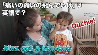 「痛いの痛いの飛んでいけ」は英語で 🙁 // Alex got a boo-boo thumbnail