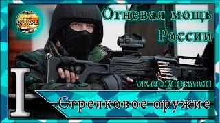 Современное стрелковое оружие России 2016. Пулеметы, пистолет-пулеметы, легкие автоматы и винтовки.