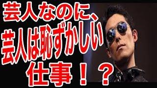 【中田敦彦】芸人なのに『芸人は恥ずかしい仕事』と発言 ! NAKATA ATSUH...
