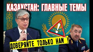 Казахстан Реакция властей на Шорнак и Сатпаев Неожиданное заявление про Коронавирус Токаев