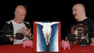 Гоблин и Клим Жуков - Про искусство в виде вагины