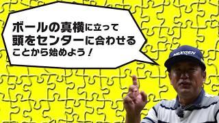 #3 ジャストインパクトできるアドレスの完成 ドラコンプロ安楽拓也の「飛ばしなんて簡単だ!」 thumbnail
