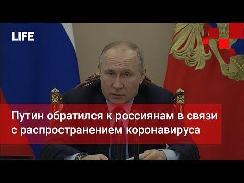 Путин обратился к россиянам в связи с распространением коронавируса
