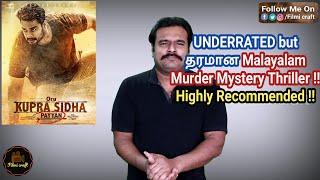 Oru Kuprasidha Payyan (2018) Malayalam Thriller Movie Review in Tamil by Filmi craft Arun