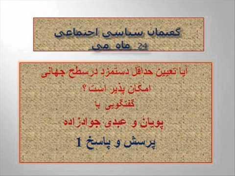 Hade Aghal Dastmozd Q & A  1