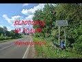24 часа по Уржумскому району на велосипеде | Кировская область