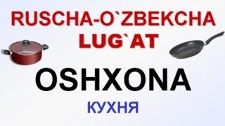 OSHXONA. Русча-узбекча лугат. КУХНЯ. uzrustili
