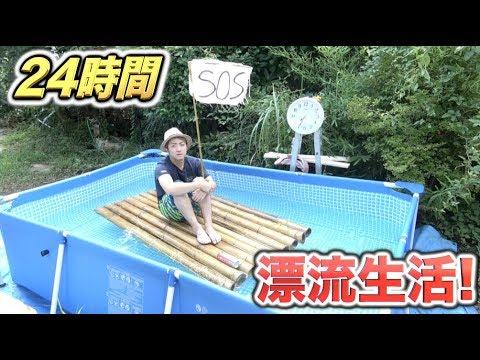 """【超過酷】プールの上で""""イカダ""""24時間漂流生活!!!"""