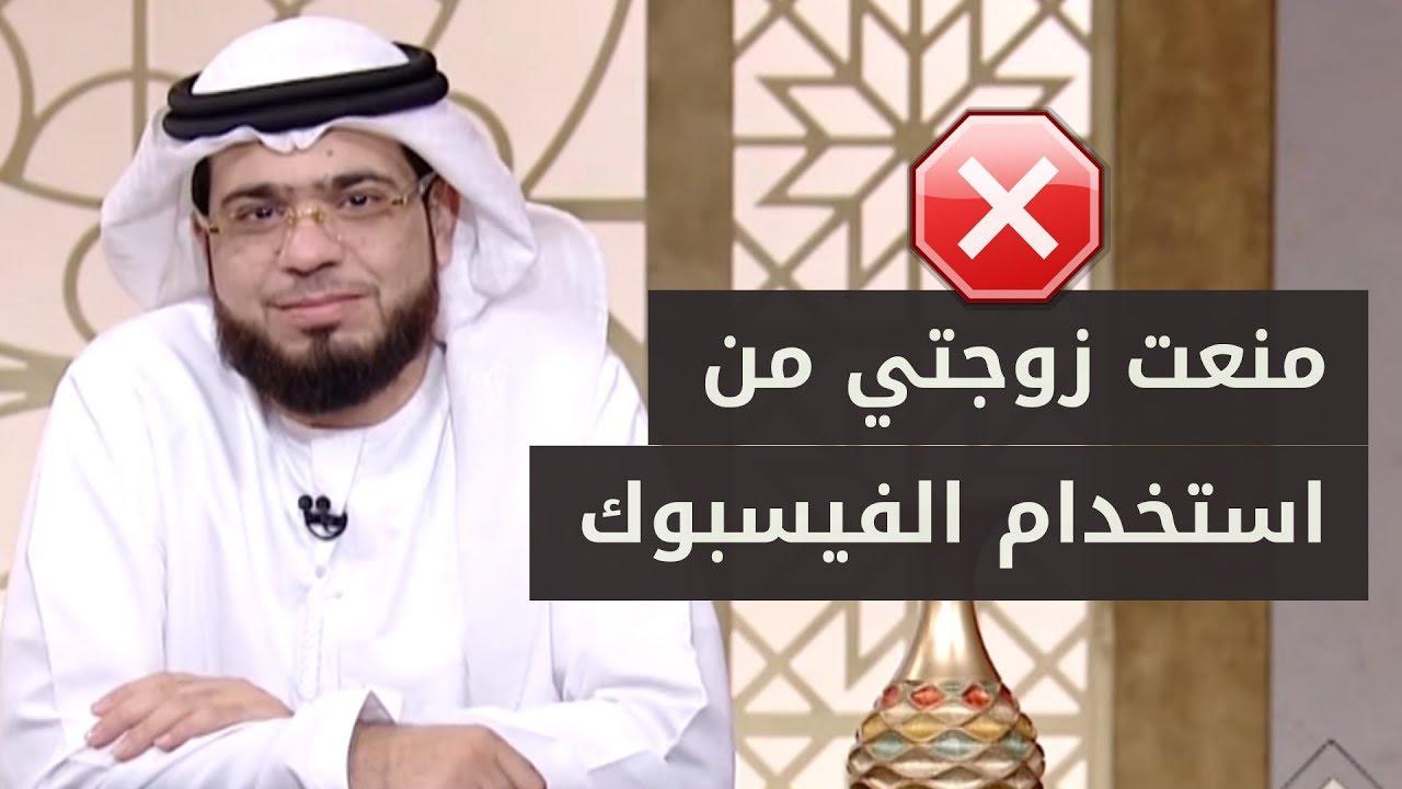 لهذا السبب منعت زوجتي من استخدام الفيسبوك! الشيخ د. وسيم يوسف