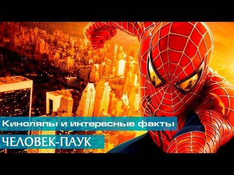 Человек-паук: Киноляпы и интересные факты
