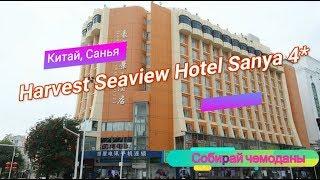 Отзыв об отеле Harvest Seaview Hotel Sanya 4* (Китай, Хайнань, Санья)