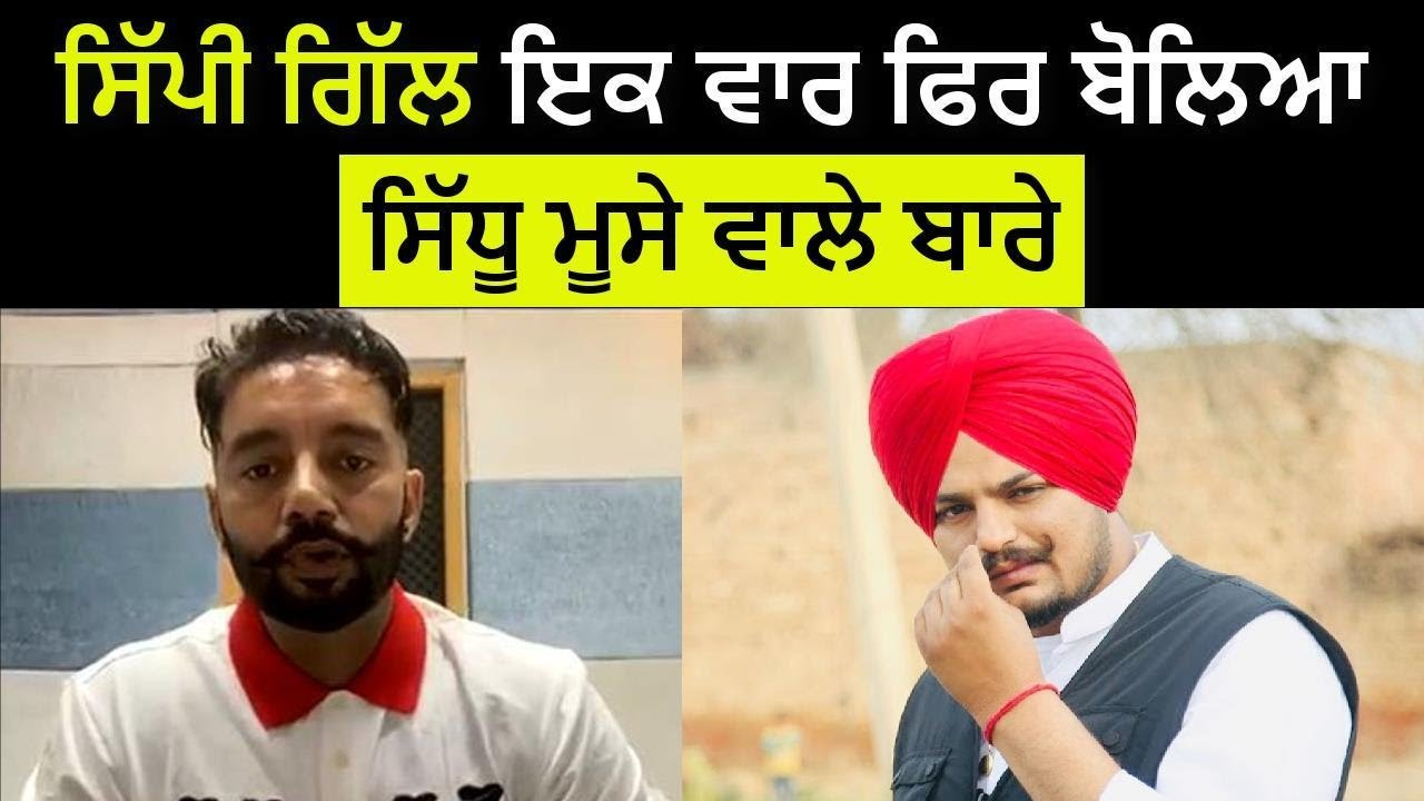 Sippy Gill Latest Reply to Sidhu Moose Wala