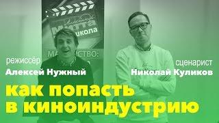 Алексей Нужный и Николай Куликов: как попасть в киноиндустрию?