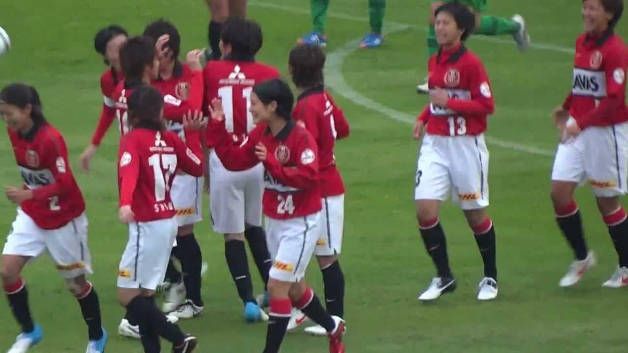 浦和レッズレディース 第16節 vsベレーザ 前半FK 庭田ゴール ...