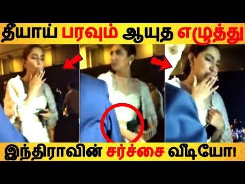தீயாய் பரவும் ஆயுத எழுத்து இந்திராவின் சர்ச்சை வீடியோ| Tamil Cinema News | Kollywood Latest