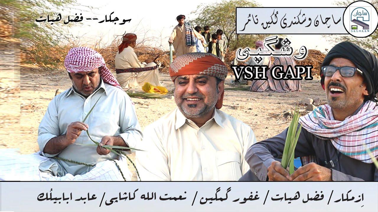 Download Balochi lukeen tamur Vsh Gapi //  directed by fazal hayat
