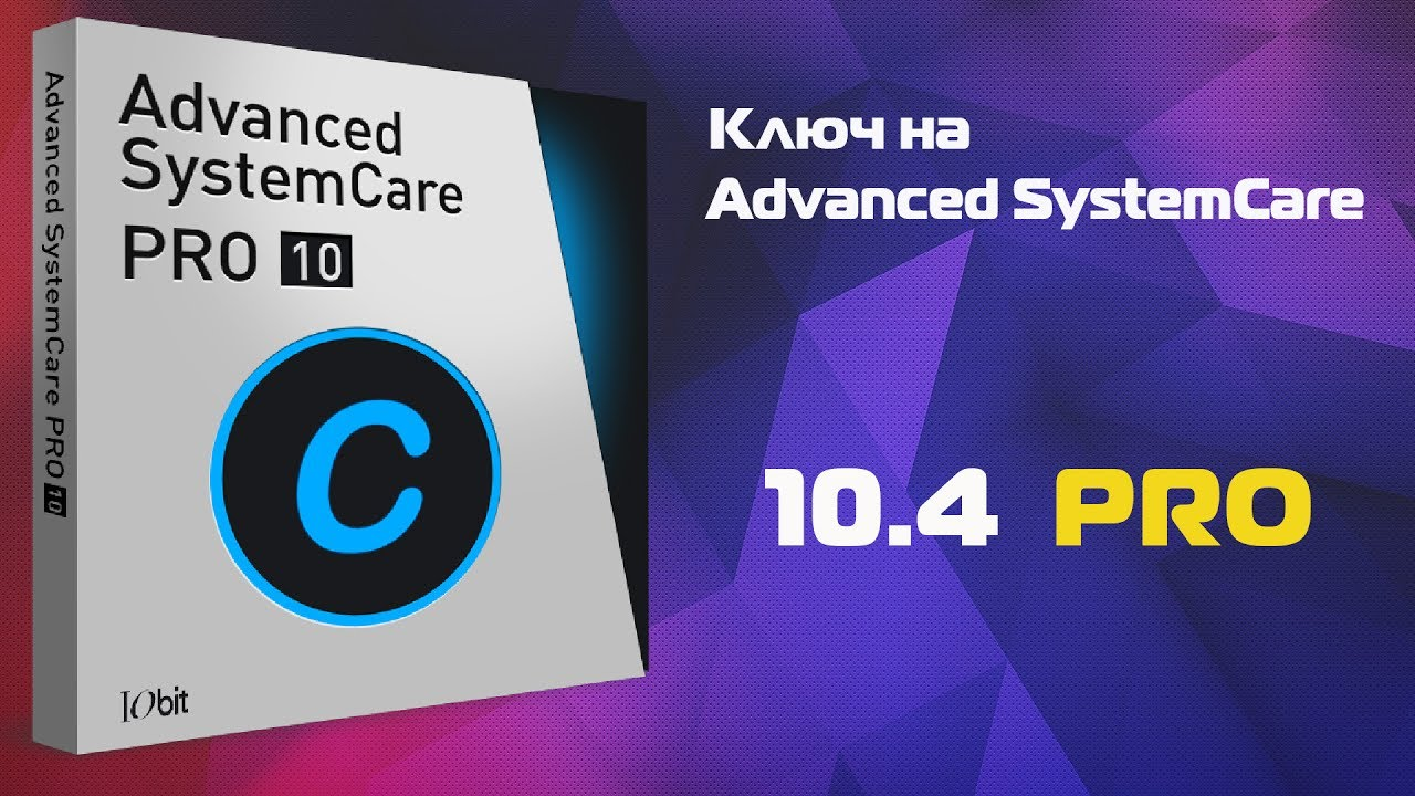 advanced systemcare 10 1 pro лицензионный ключ 2017
