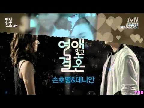 Marriage not dating ost part 1