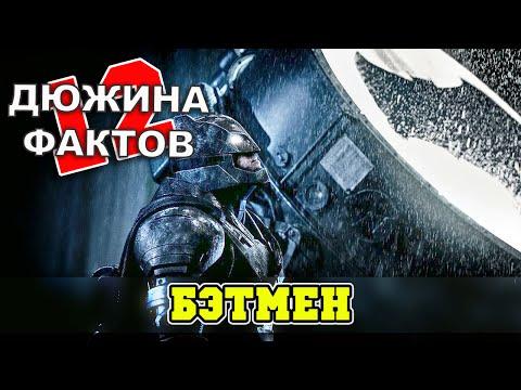 12 Фактов о Бэтмене