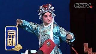 《CCTV空中剧院》 20190530 京剧《铁弓缘》 2/2| CCTV戏曲