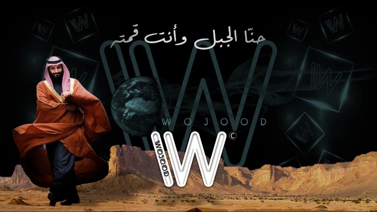 جبل طويق -  محمد بن سلمان